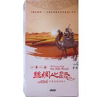 新华书店 原装正版 百集电视纪录片 一带一路丝绸之路DVD