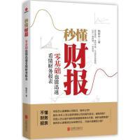秒懂财报 北京联合出版公司