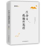 生命是孤独的旅程 中国友谊出版社