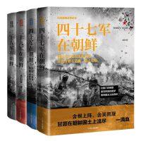 抗美援朝战争纪实系列 三十八军在朝鲜+三十九军在朝鲜+四十军在朝鲜+四十七军在朝鲜 抗美援朝纪实战争中国军事小说军事人