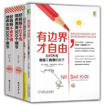 有边界,才自由:如何养育自信又自律的孩子+怎么说孩子才会听+好妈妈不打不骂培养男孩300个细节+培养女孩 共4册 幸福的神话