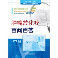 肿瘤放化疗百问百答 天津科技翻译出版有限公司