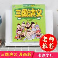 四大名著 少儿阅读漫画版 三国演义 青少年课外书籍 小学生三年级四年级五六年级 儿童文学小说故事书阅读读物