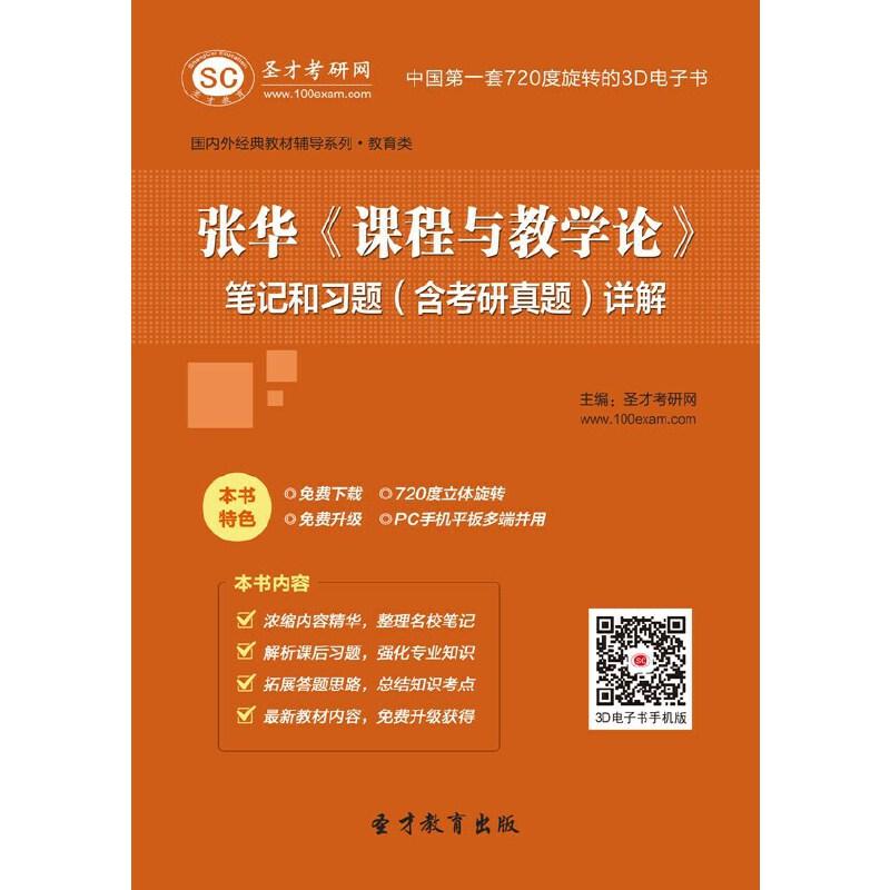 张华《课程与教学论》笔记和习题(含考研真题)详解 教育软件 正版售后 可付费打印 非纸质版