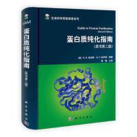 蛋白质纯化指南 (美)R.R.伯吉斯等编著;陈薇等译 科学出版社有限责任公司 9787030380951