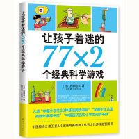 让孩子着迷的77x2个经典科学游戏 2018版 后藤道夫小学生课外阅读6-8-9-10-12岁二三四五六年级儿童益智读