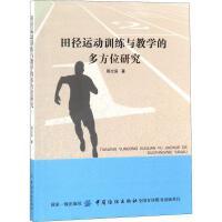 田径运动训练与教学的多方位研究 中国纺织出版社