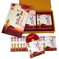 正版 我和我的祖国 70周年纪念音乐歌曲经典民歌红歌26CD光盘碟片