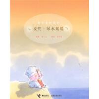 麦兜麦唛系列:麦兜尿水遥遥,谢立文,麦家碧,接力出版社9787806790717