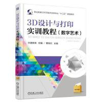 3D设计与打印实训教程(数字艺术) 曹明元 机械工业出版社