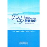 【正版现货】男性健康10讲 男性健康10讲>编委会 9787113171865 中国铁道出版社