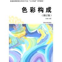色彩构成(修订版)