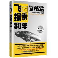 飞碟探索30年 《飞碟探索》杂志社