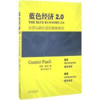 蓝色经济2.0 (比)冈特・鲍利(Gunter Pauli) 著;薛林,扈喜林 译