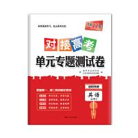 天利38套对接高考单元专题测试卷 高中英语必修4 英语必修四 外研版 外语教学与研究出版社 高一高二上下册同步单元辅导书