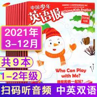 中国少年英语报杂志10期9本打包2020年1.2/3月+2019年1.2/3/4/5/10/11/12月适合1~2年级