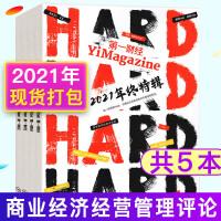 【18本打包】第一财经周刊杂志2018年16-34期商业财经新闻管理过期刊