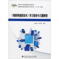 《物联网通信技术》学习指导与习题解答 西安电子科技大学出版社