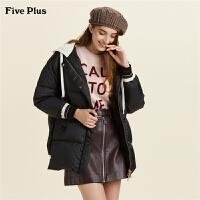 Five Plus女装连帽羽绒服女中长款外套bf宽松长袖拼接时尚