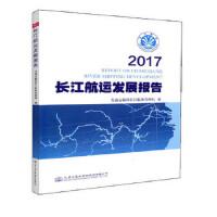 2017长江航运发展报告 交通运输部长江航务管理局 人民交通出版社