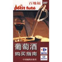 【旧书二手书9成新】葡萄酒购买指南 法国百地福股份有限公司制 9787503142642 中国地图出版社