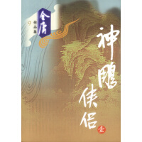 【新书店正版】神雕侠侣(全四册),金庸,广州出版社9787806553329