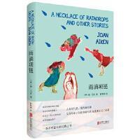 雨滴项链 (英)琼・艾肯 北京联合出版公司 9787559635051