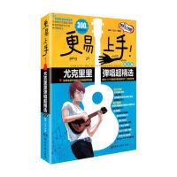 最易上手升级更易上手尤克里里ukulele乌克丽丽曲谱琴谱乐谱初学者入门教材流行歌曲大全视频女带指法弹唱四线谱教程书籍