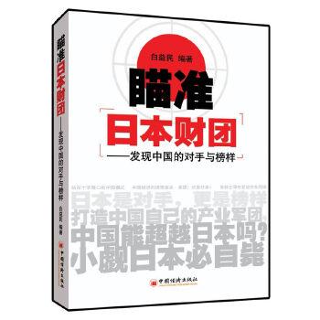 """瞄准日本财团:发现中国的对手与榜样(当当网全国独家首发,我们对日本了解多少?""""日本第一""""不是过去时!宋鸿兵、郎咸平、戴旭、宋晓军、王鲁湘、向松祚联袂推荐)"""