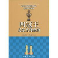 四冠王是怎么炼成的:北京北奥靠前象棋队夺冠对局精解 安燕龙,王静宇 主编