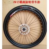 自行车轮组24/26寸1.95碟刹V刹山地车通用36孔铝合金车圈700c公路