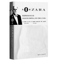 【正版】阿曼西奥的时尚王国 从0到ZARA 讲述阿曼西奥和他的Zara传奇 快时尚经典时尚生活经营管理创业营销商业文化
