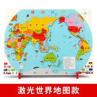 拼图儿童节礼物中国世界地图拼图儿童木质玩具幼儿宝宝1-3-6周岁幼儿园4-5-7拼图玩具