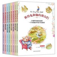 彼得兔的故事绘本全集8册注音版 儿童经典故事书3-6-8-12周岁 童话带拼音一二年级必读小学生课外阅读书籍比得兔和他的朋友们 7-10