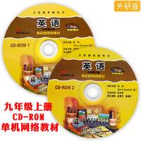 2019年外研版 初中英语九年级上册光盘 单机版网络教材CD-ROM 与外研社WY初三9上英语书课本教材同步配套光碟(