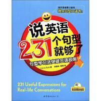 【二手书9成新】说英语231个句型就够了――句型学习法突破口语极限(含MP3一张,好句型胜过好老师) (韩)克里斯徐,