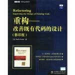 【新书店正版】重构,[美]Martin Fowler,中国电力出版社9787508315010