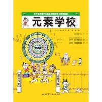 元素学校 (日)加古里子,肖潇 9787530467183