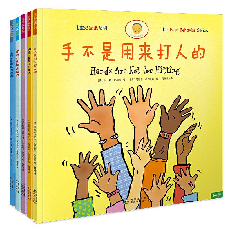 手不是用来打人的(儿童好品德系列,全5册)《手不是用来打人的》《语言不是用来伤人的》《细菌不是用来分享的》《尾巴不是用来扯的》《嗓门不是用来嚷嚷的》小小的行为纠正,培养孩子终生受用的好习惯、好品德,荣获美国国家育儿中心专业认证(步印童书出品)