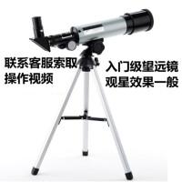 天文望远镜儿童学生观星入门级F36050M望远镜