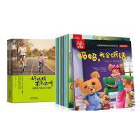 儿童情绪管理与性格培养绘本全套8册我是很棒泰迪熊中英文双语版图画书+好妈妈不吼不叫 教育孩子的书籍畅销书 好妈妈胜过好