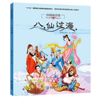 """中国海洋梦系列原创绘本:八仙过海 (入选""""十三五""""国家重点出版物出版规划项目的图书,新闻出版改革发展项目库入库项目图书,中国传统 神话故事图画书,适合亲子共读。)"""