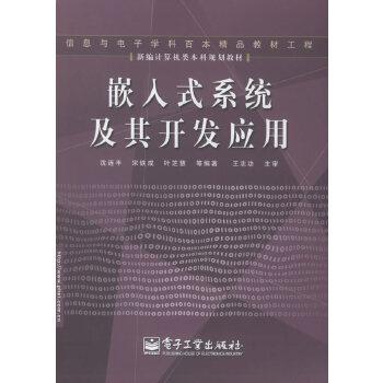 嵌入式系统及其开发应用——新编计算机类本科规划教材