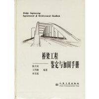 桥梁工程鉴定与加固手册