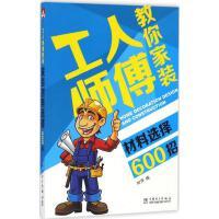 工人师傅教你家装材料选择600招 叶萍 编