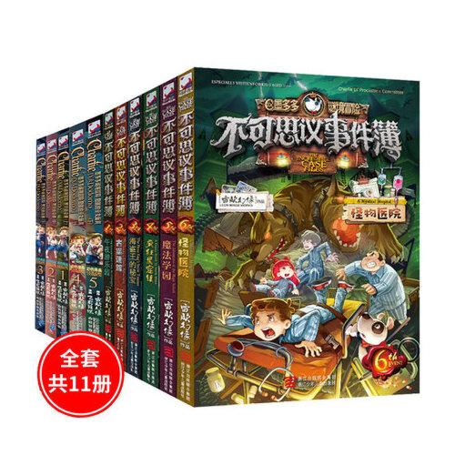 多多谜境v秘境迷镜秘境投手漫画11册漫画书儿王牌全集全套图片