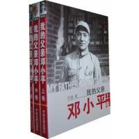 【带发票】我的父亲邓 小 平(图文版全三卷) 邓榕,邓林 9787507335538 中央文献出版社