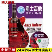 正版爵士吉他完全入门24课自学初级速成爵士吉他教材教程附送DVD