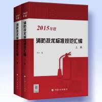 消防技术标准规范汇编 2015年版(上下册)正版现货 开增值税发票清单 快递包邮