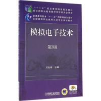 模拟电子技术(第3版) 刘吉来 主编